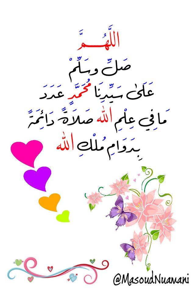 Pin On رسول الله صلى الله عليه وسلم