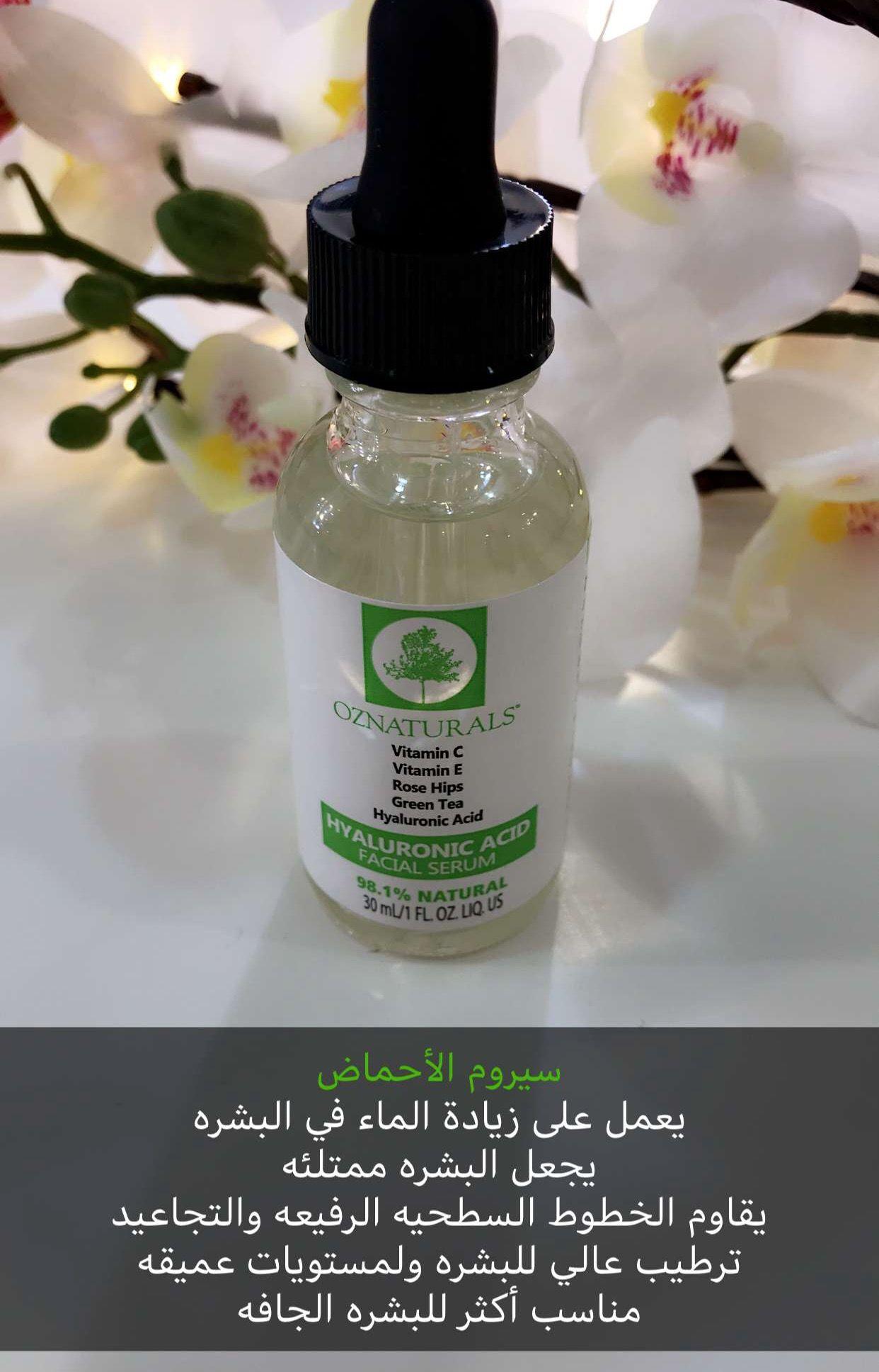 سيروم الأحماض Beauty Skin Care Routine Makeup Skin Care Body Skin Care