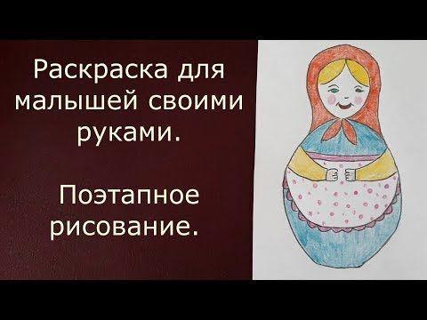 Раскраска для малышей своими руками.Поэтапное рисование ...