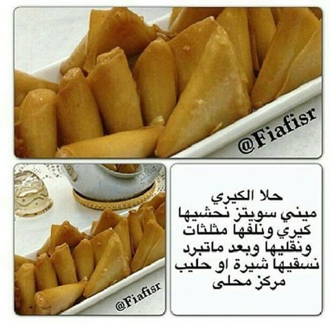 حلا الكيري Food Cooking Vegetables