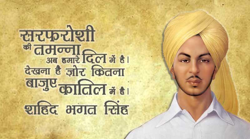 Bhagat Singh Birthday Quotes Slogan Images Photos Wishes Fb Status In 2020 Bhagat Singh Birthday Birthday Quotes Fb Status