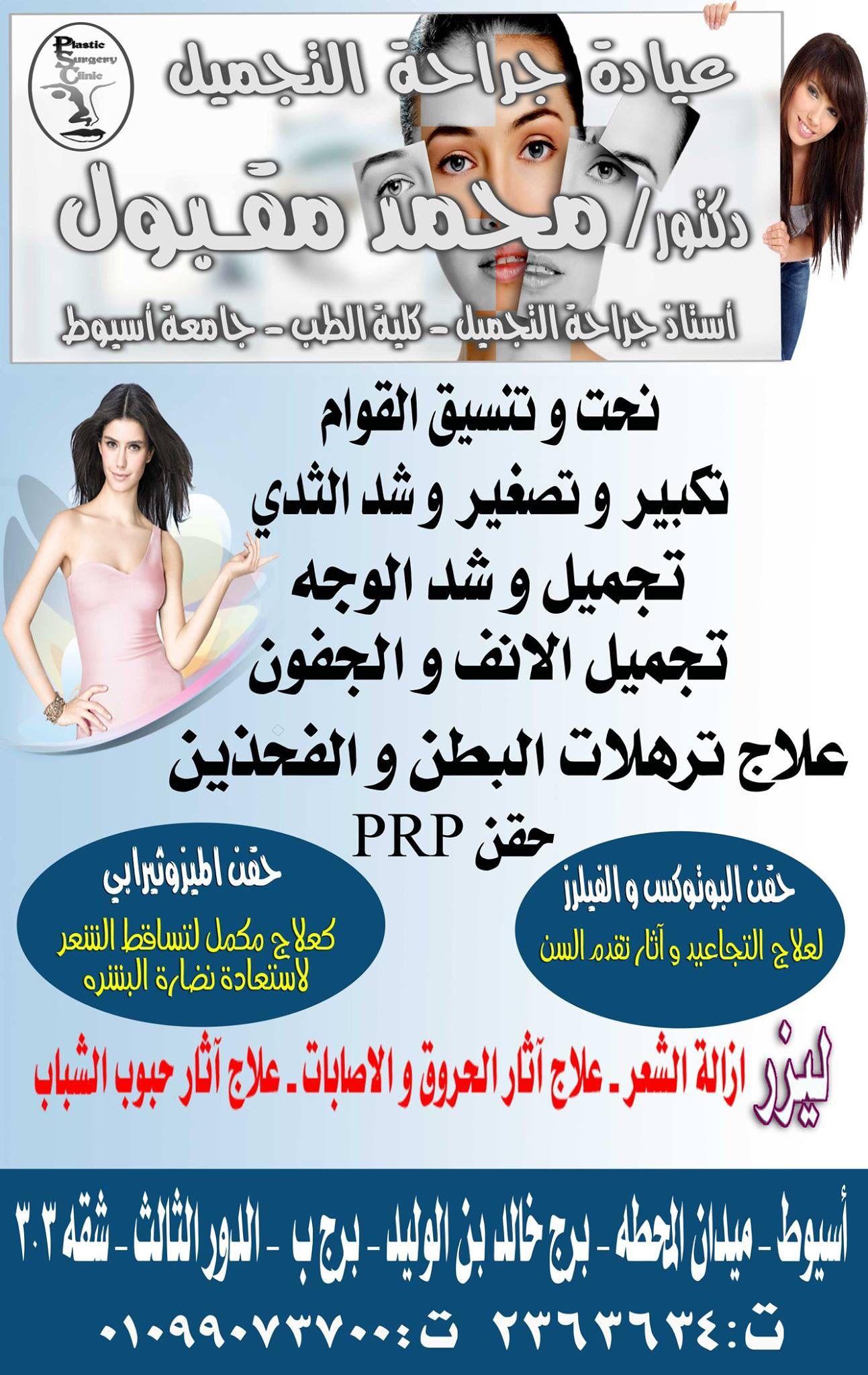 Plastic Surgery Clinic Cosmetic Surgery Plastic Surgery Surgery