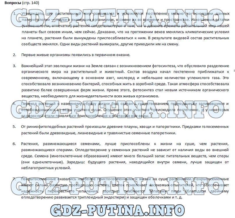 Спиши.ру 7 класс география душина учебник