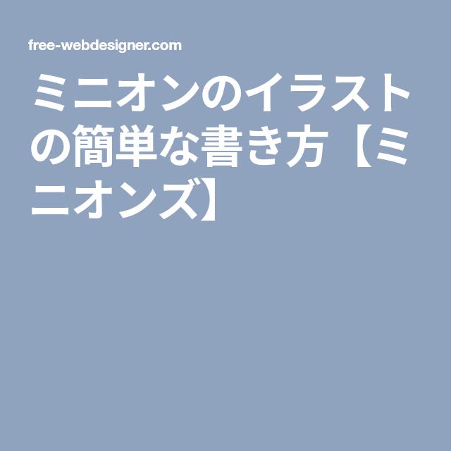 ミニオンのイラストの簡単な書き方ミニオンズ ミニオン