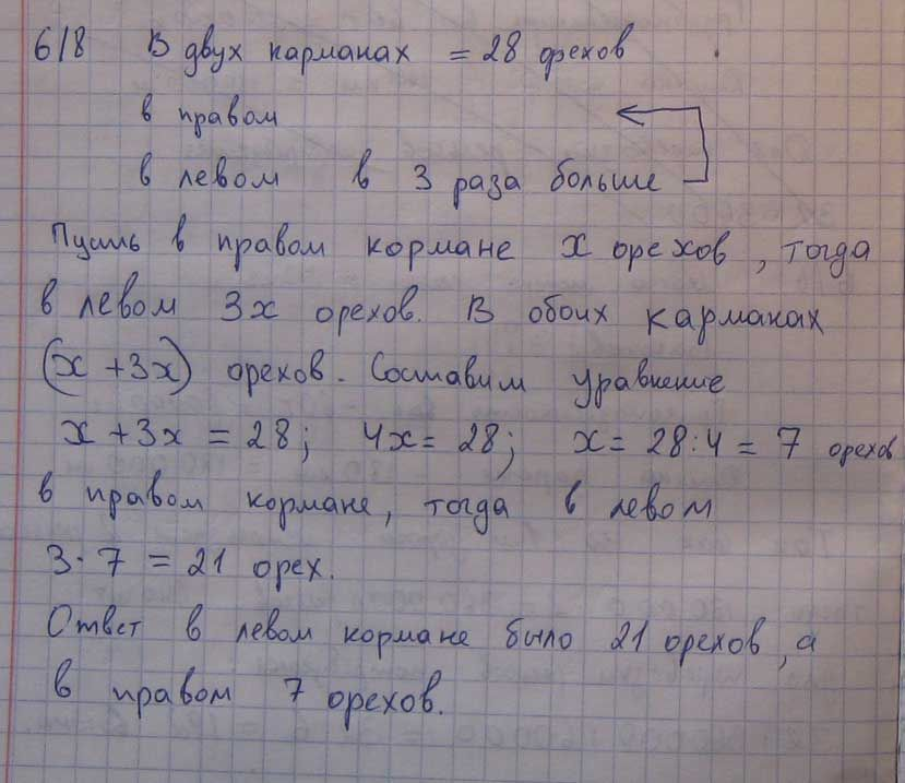 Математика 5 класса номеир 618 гдз школа знаний