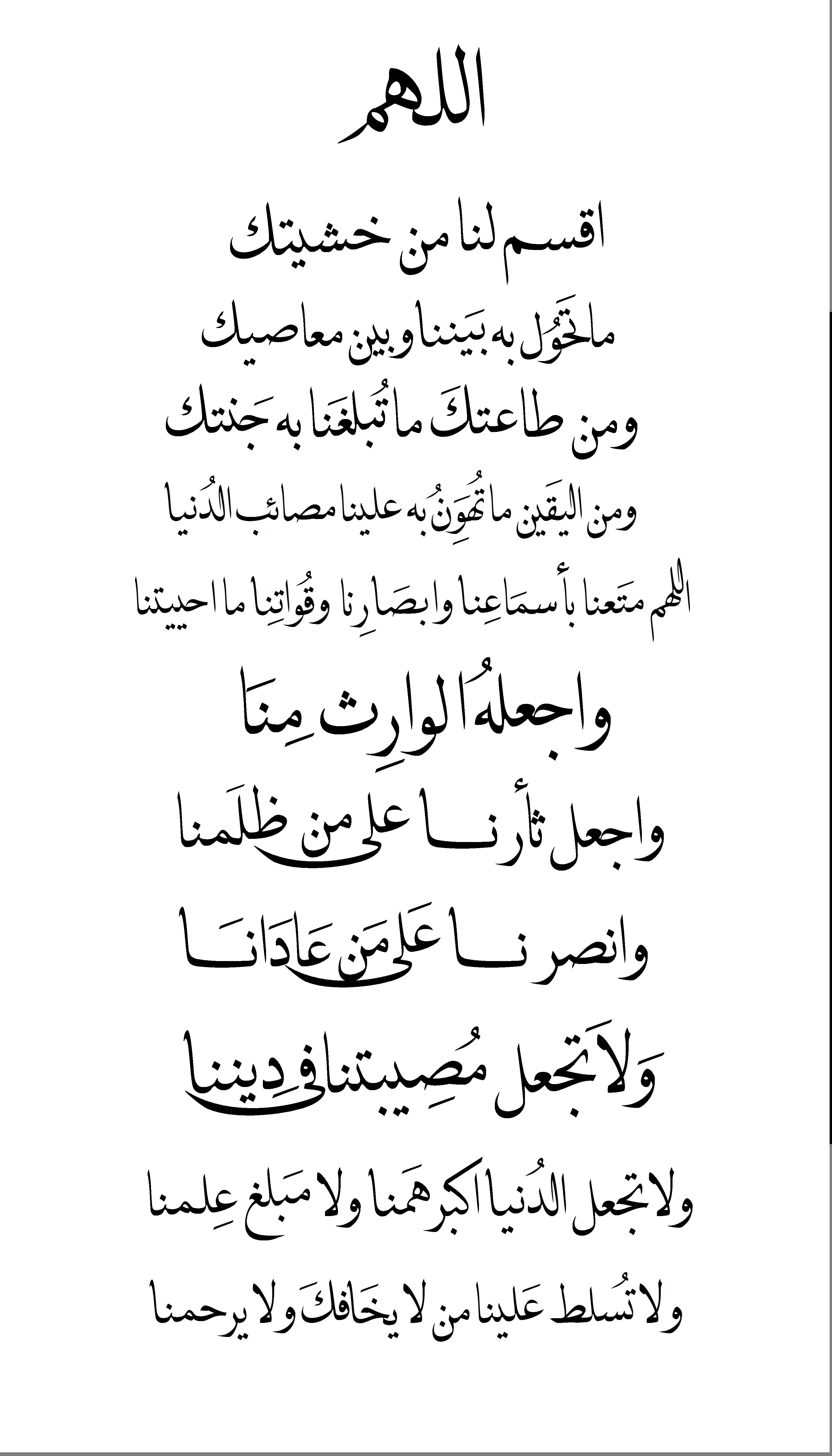 Great Duaa دعاء عظيم Islamic Love Quotes Islamic Quotes Islamic Phrases