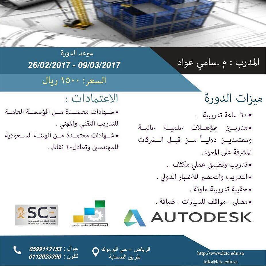 من الصفر حتى الإتقان دورة معتمدة Autocad و3d Max يقدمها مركز القيادة والتواصل للتدريب في الرياض خصم خاص لمتابعين فنون معمارية تفاصيل Instagram Posts Instagram