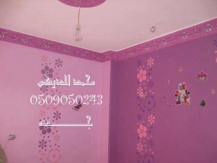 502 دهانات الجزيرة صورغرف اطفال2015 Neon Signs Neon Decor