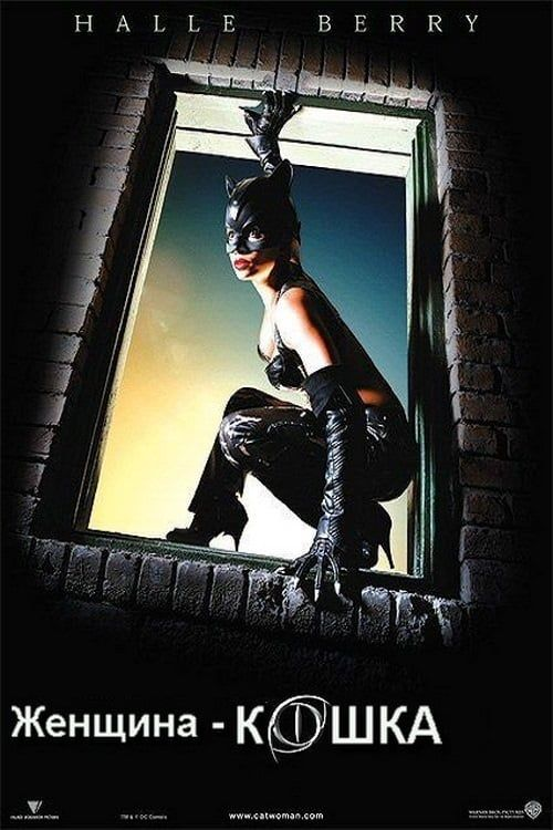 Regarder Catwoman Film Complet Wow Amazing Verhd The Crow