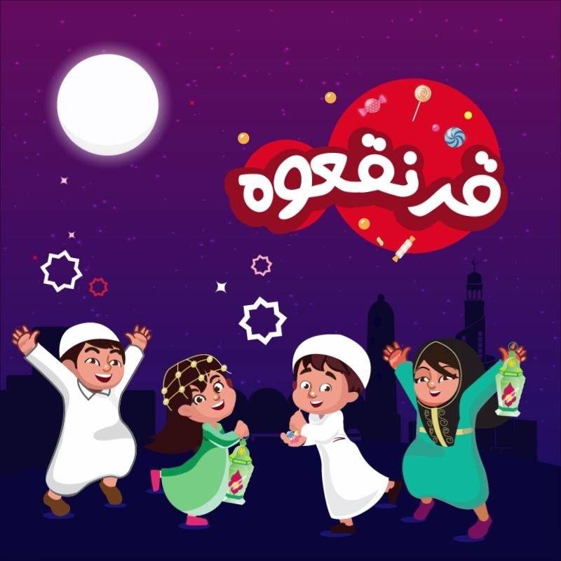 انضموا إلينا الليلة في سوق واقف من الساعة 8 مساء للاحتفال بالقرنقعوه مع أطفال قطر شاركنا اللحظة Join Us T Floral Border Design Baby Shower Nino Ramadan