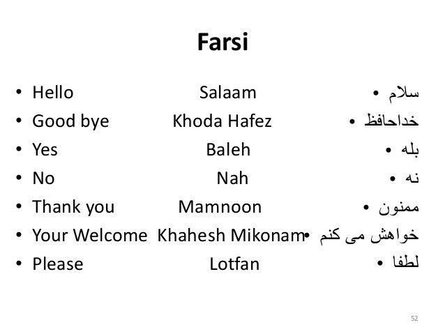 Khodahafez pronunciation