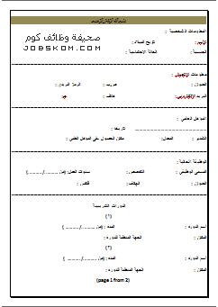 تحميل قالب سيرة ذاتية عربي