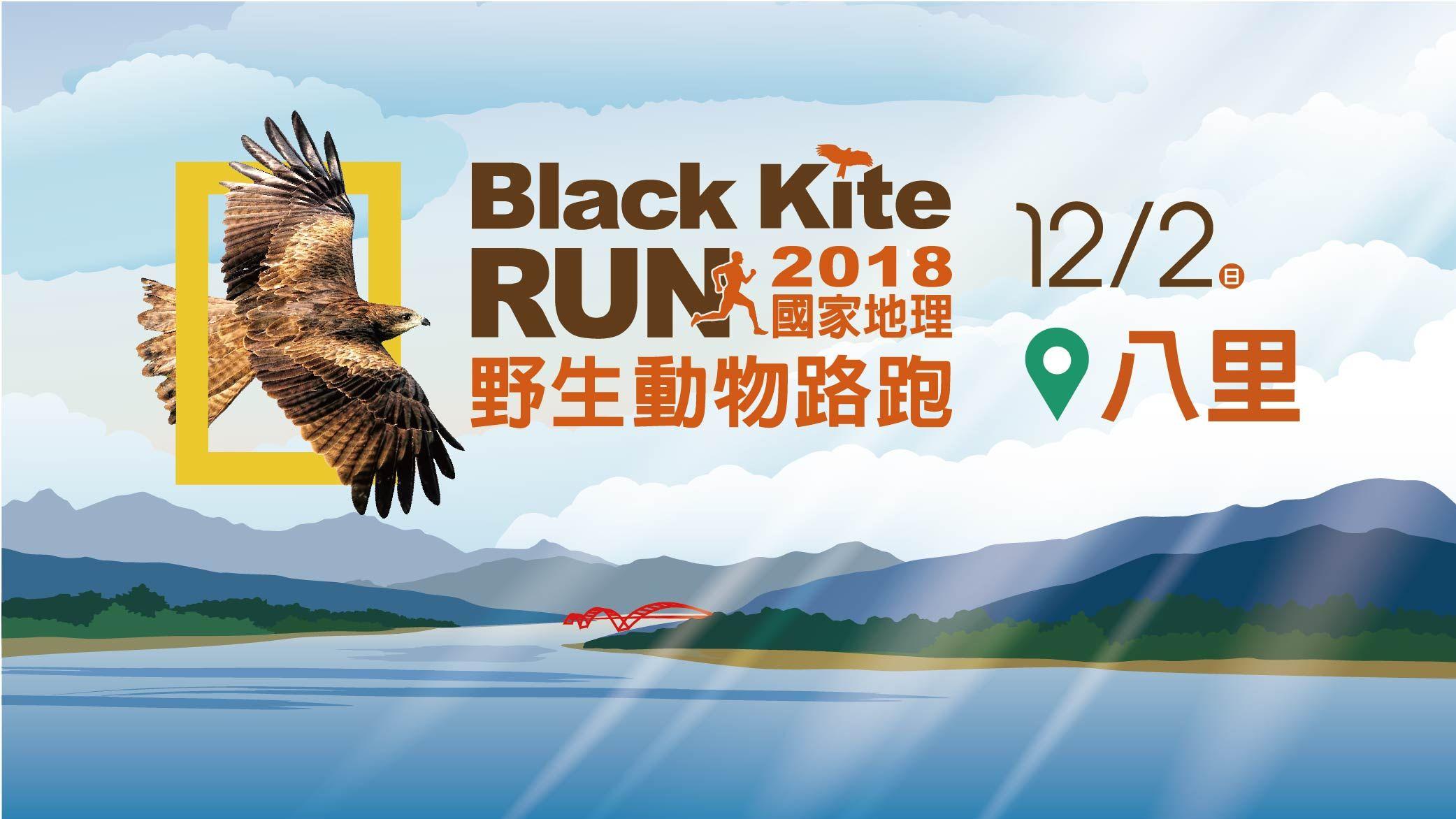 2018國家地理野生動物路跑在八里 - 國家地理雜誌中文網 | Banner