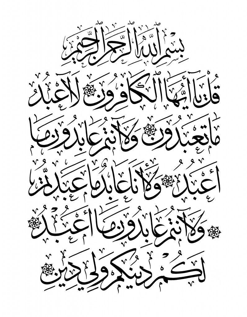 Free Islamic Calligraphy All Items 972 In 2020 Islamic