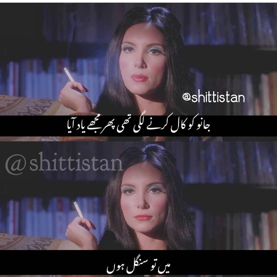 Shadeed Single Follow Shittistan For More Urdulines Urdupoetry Urdushayari Instaurdu Urd Funny Qoutes Farsi Quotes Urdu Poetry