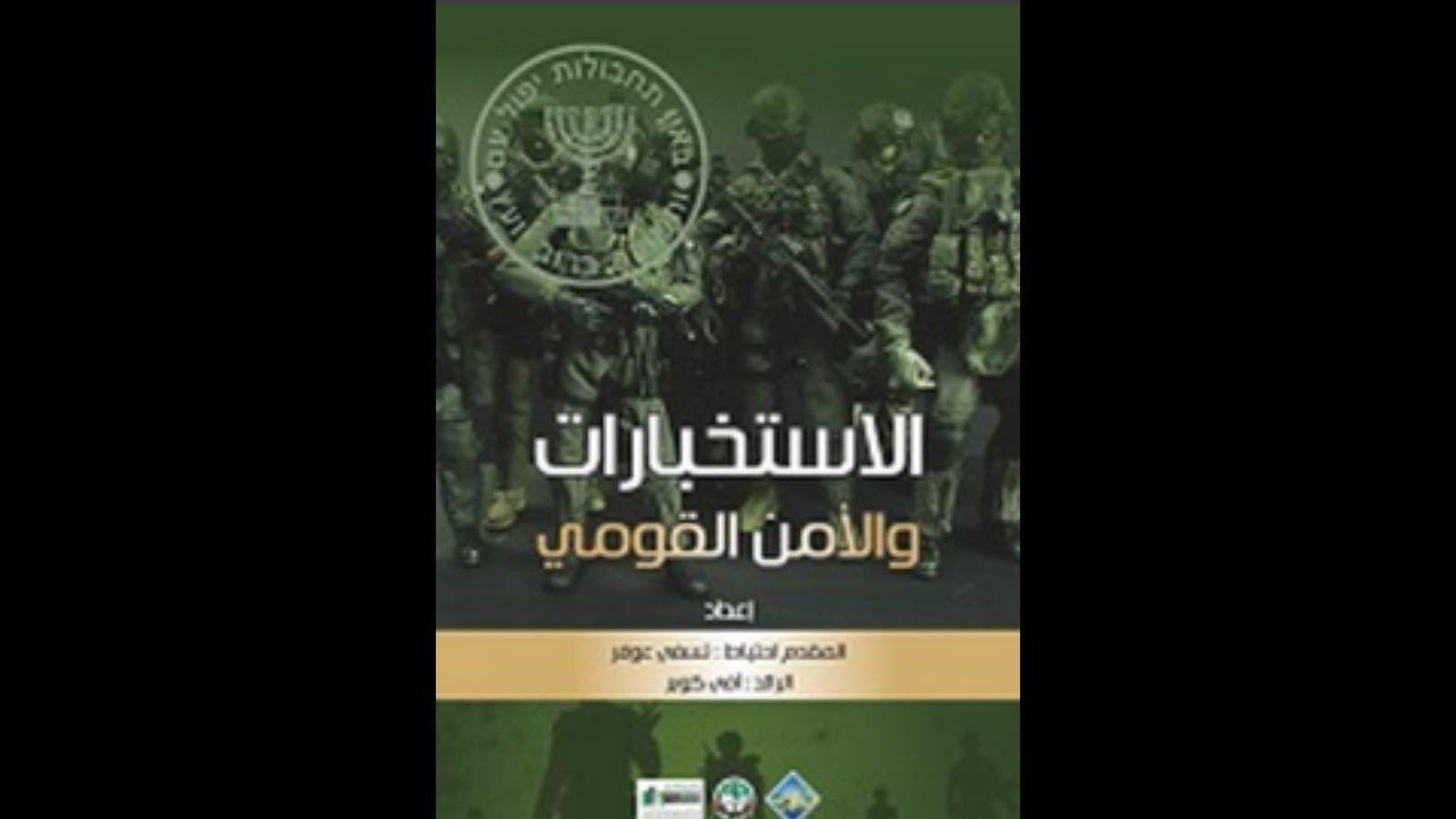 الاستخبارات والأمن القومي تأليف تسفي عوفر وآفي كوبر Book Cover Books Cover