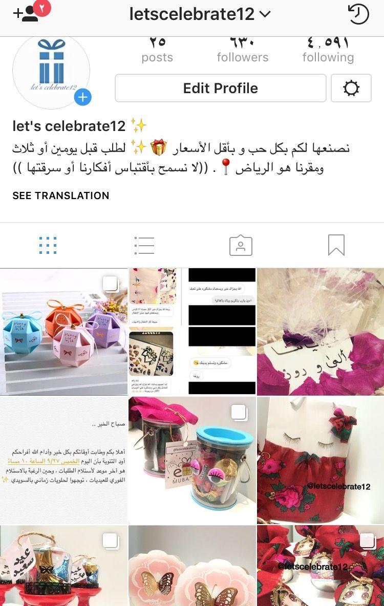 عيديات توزيعات العيد Party Gifte Edit Profile Eid Let It Be