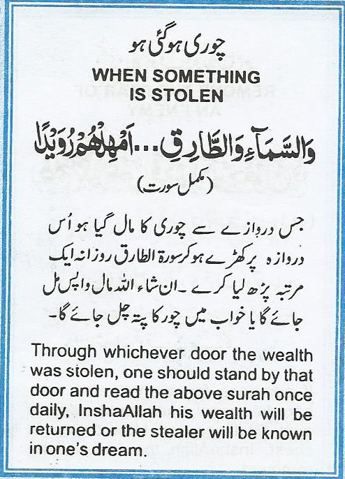 When Something is Stolen | Quran Verses to cure Diseases | Duaa