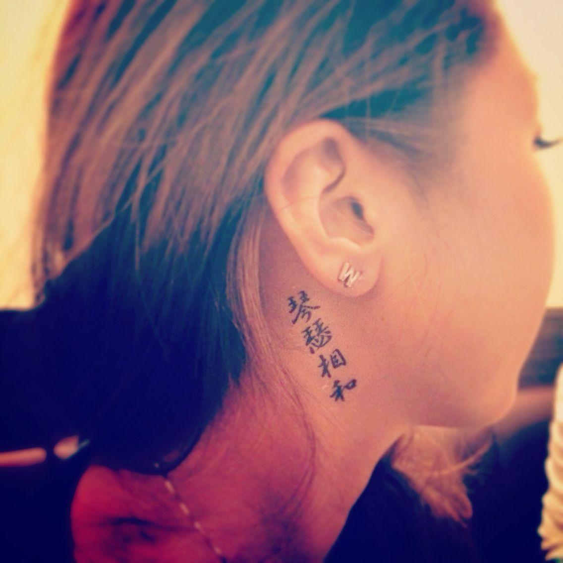 Japanese Kanji Tattoo Kinshitsusowa A Very Close And Affectionate Relationship Between A Married Couple Sib Relationship Tattoos Kanji Tattoo Couple Tattoos