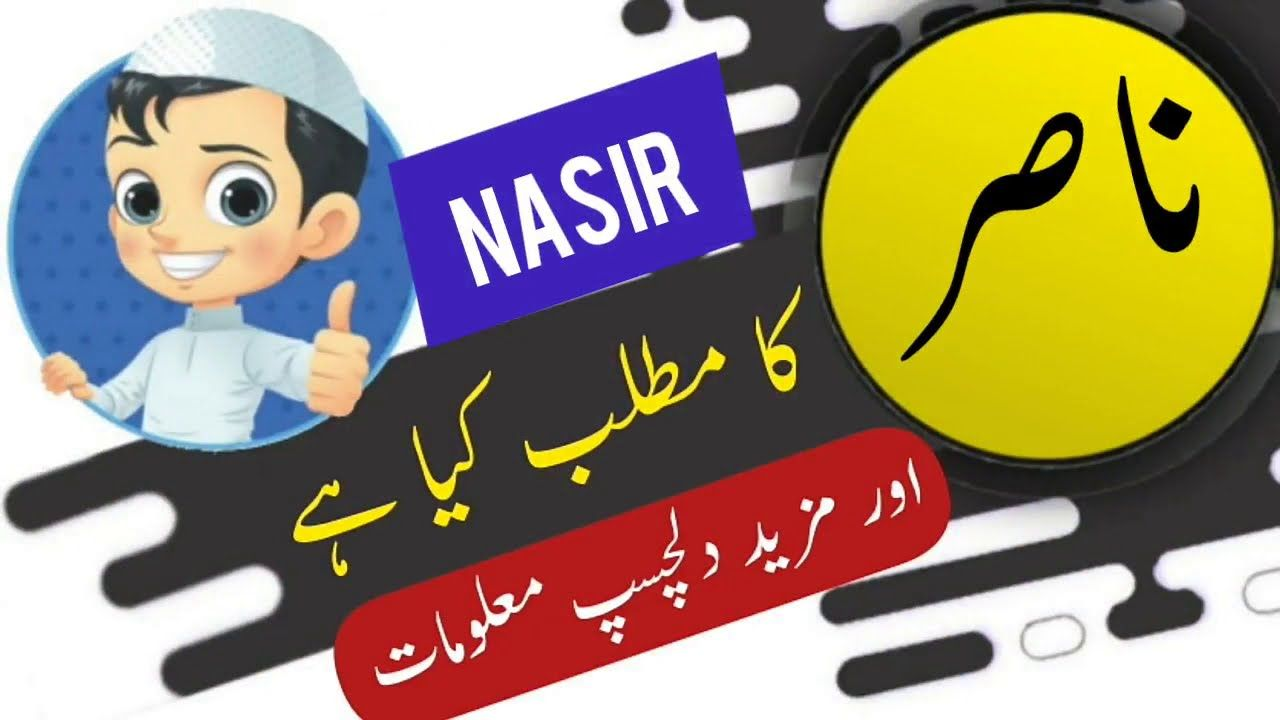 Nasir name meaning in urdu and lucky number | Islamic Boy ...