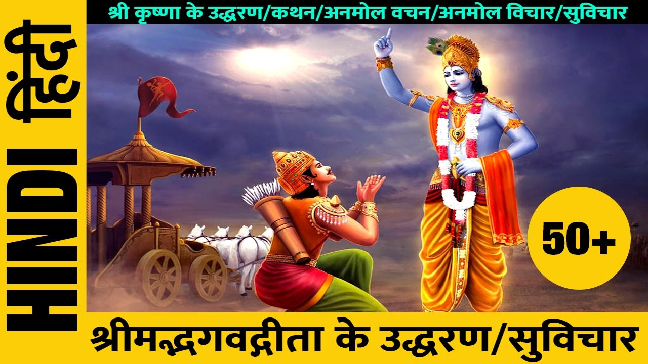 Pin By Dainik Manas On Boltechitra Youtube Channel Krishna Quotes In Hindi Geeta Quotes Krishna Quotes