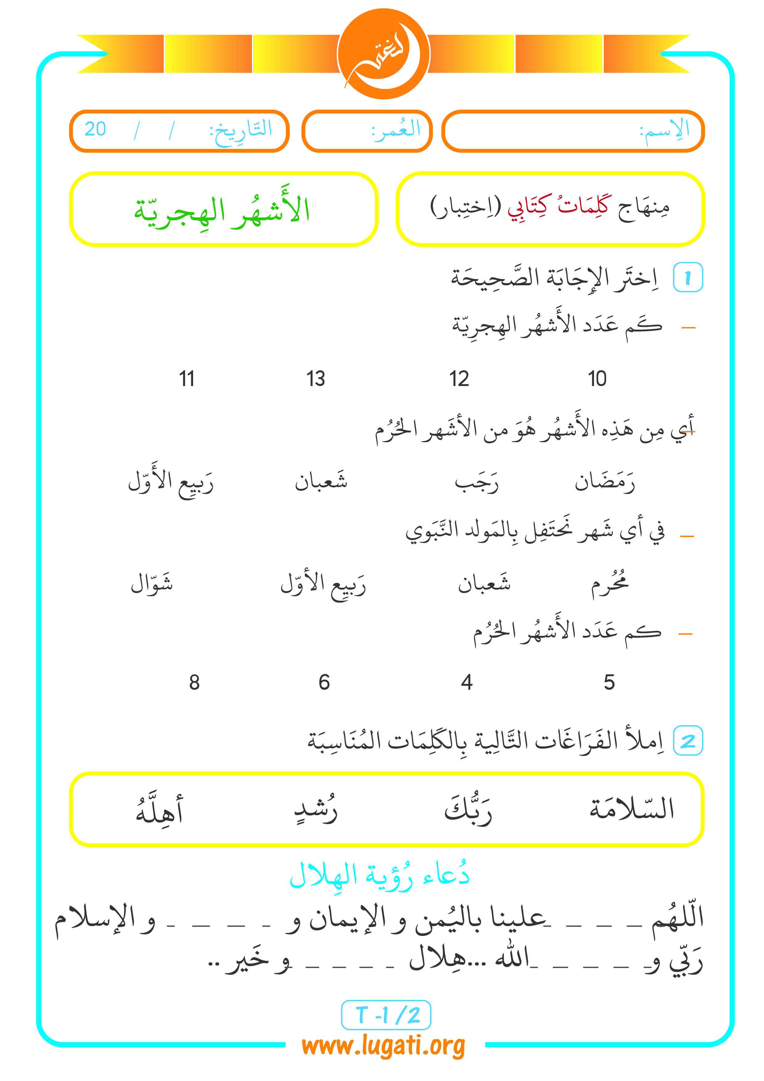Hijri Months T1 Arabic Alphabet For Kids Arabic Kids