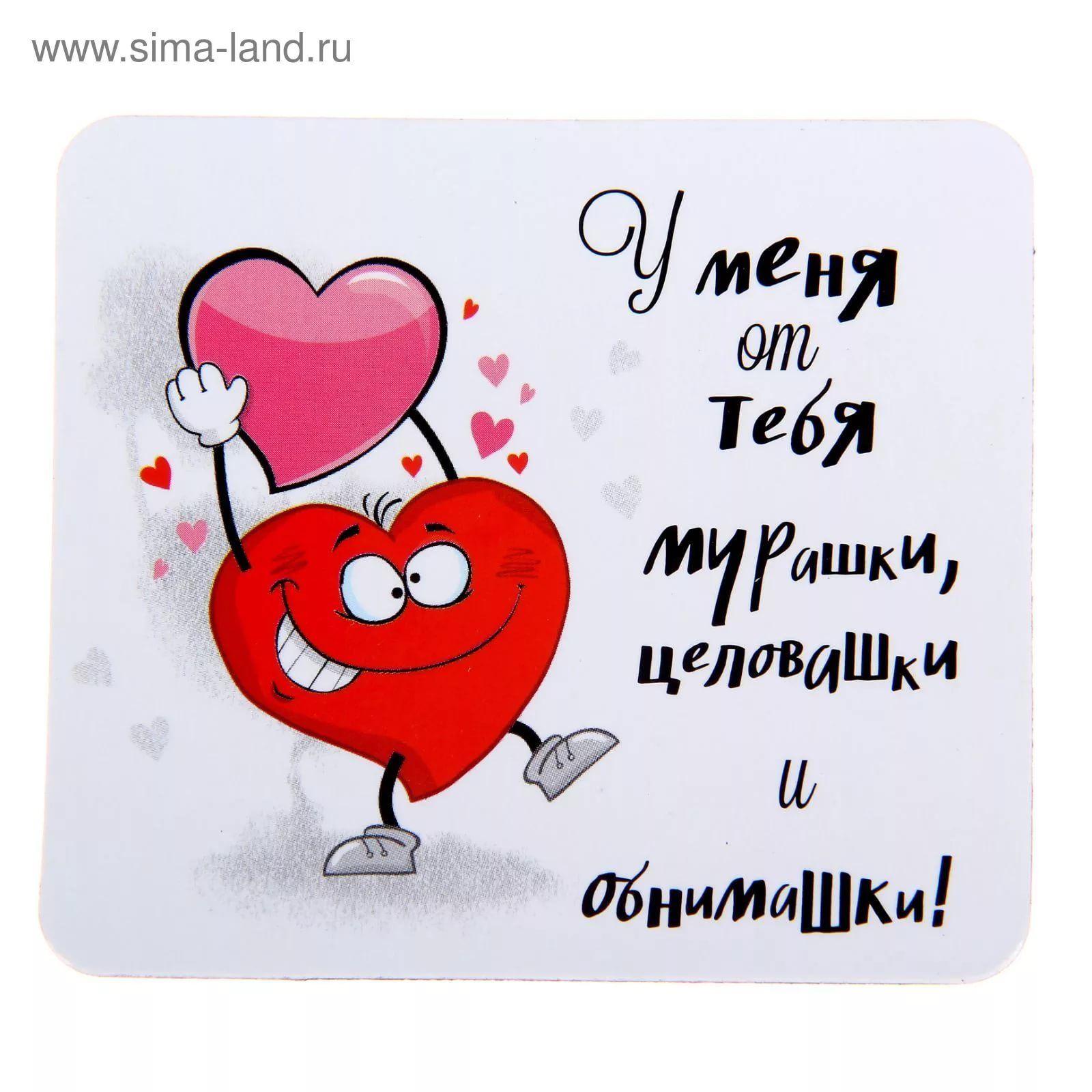 Картинки с любовными и прикольными надписями