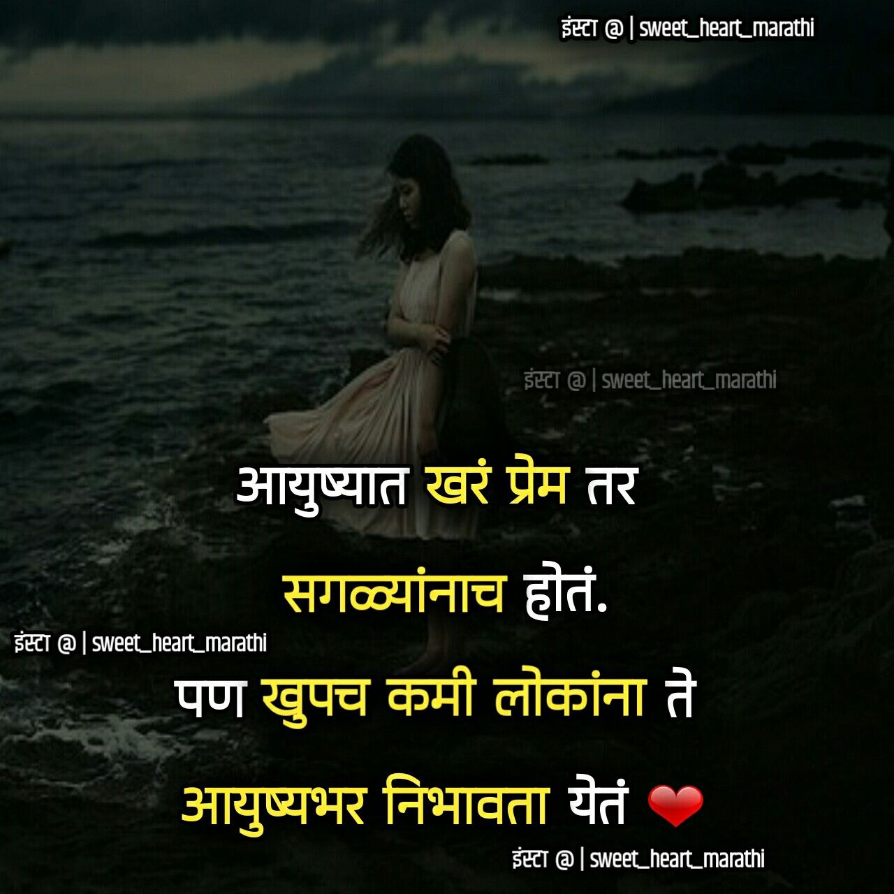 Relationship Heart Touching Sad Quotes In Marathi
