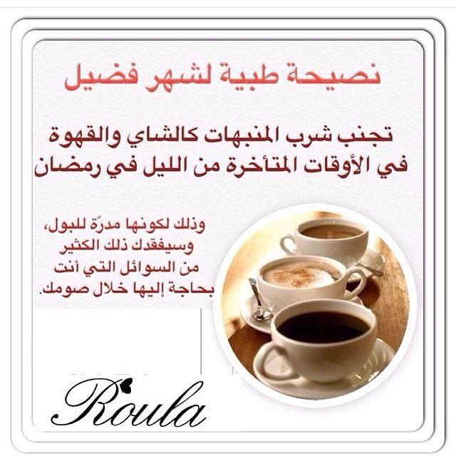 Instagram Photo By Bntesham Jun 6 2016 At 10 33pm Utc Ramadan Tips Ramadan Health Food