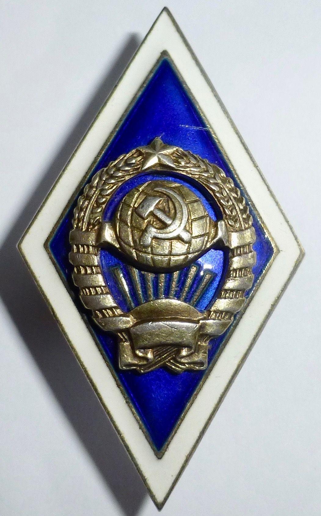University graduate 19461948. Значки, Советский союз