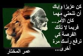 Resultat De Recherche D Images Pour اقوال و حكم عن عزة النفس Islamic Quotes Quran National Heroes Islamic World