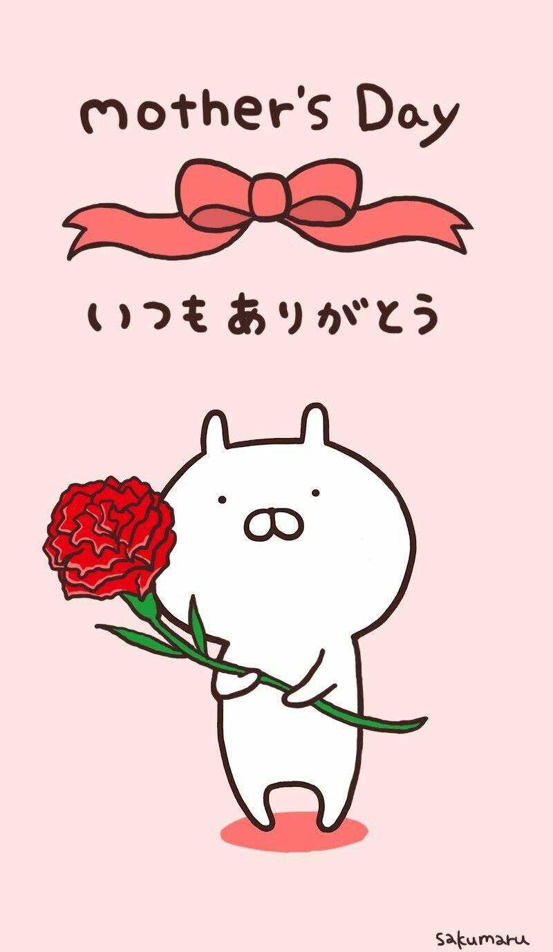 Favorite おしゃれまとめの人気アイデア Pinterest Youko Okada うさまる イラスト うさまる うさまる 壁紙