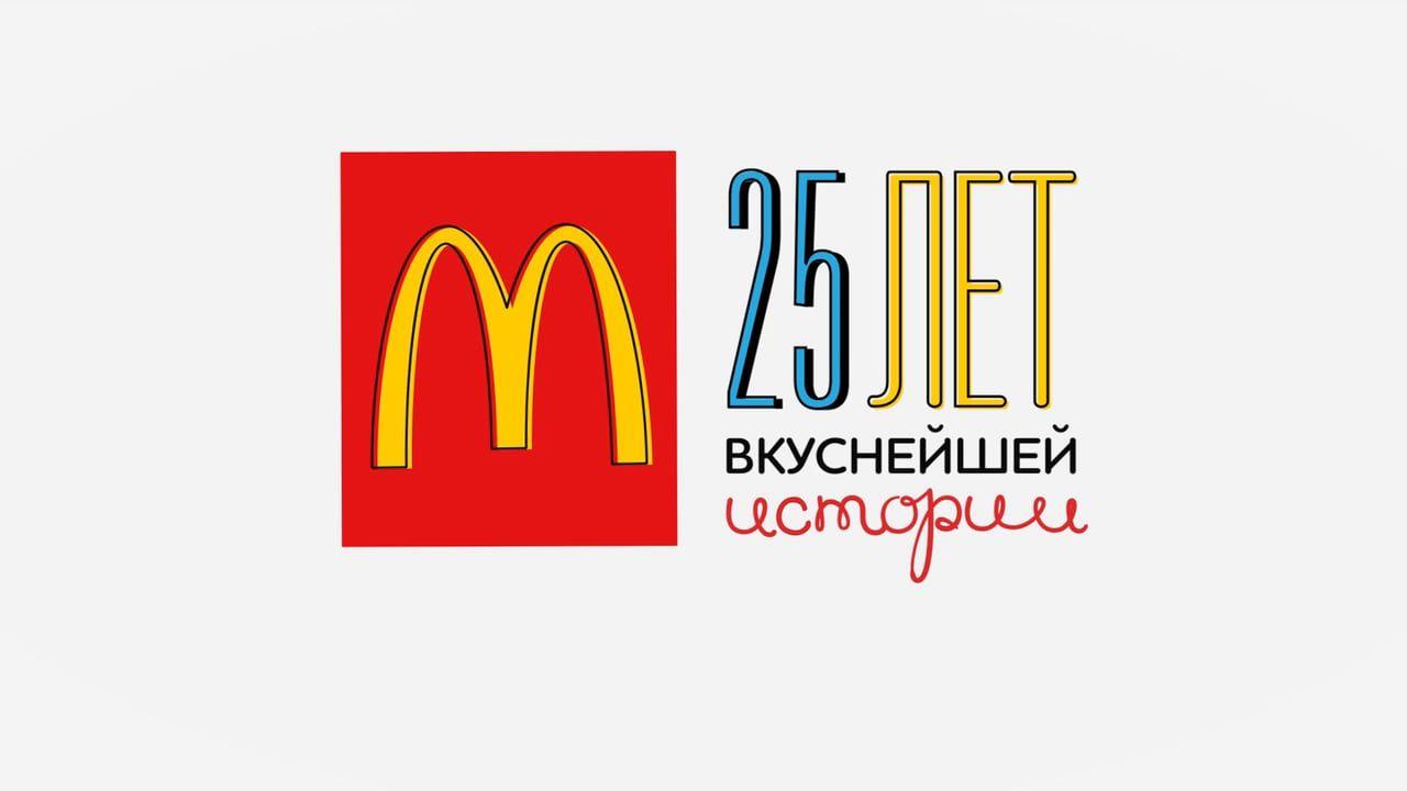 McDonalds 25 years in Russia