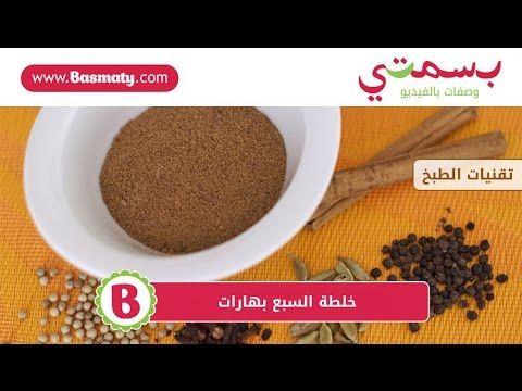 خلطة السبع بهارات Seven Spices Mix Youtube Food Breakfast Oatmeal