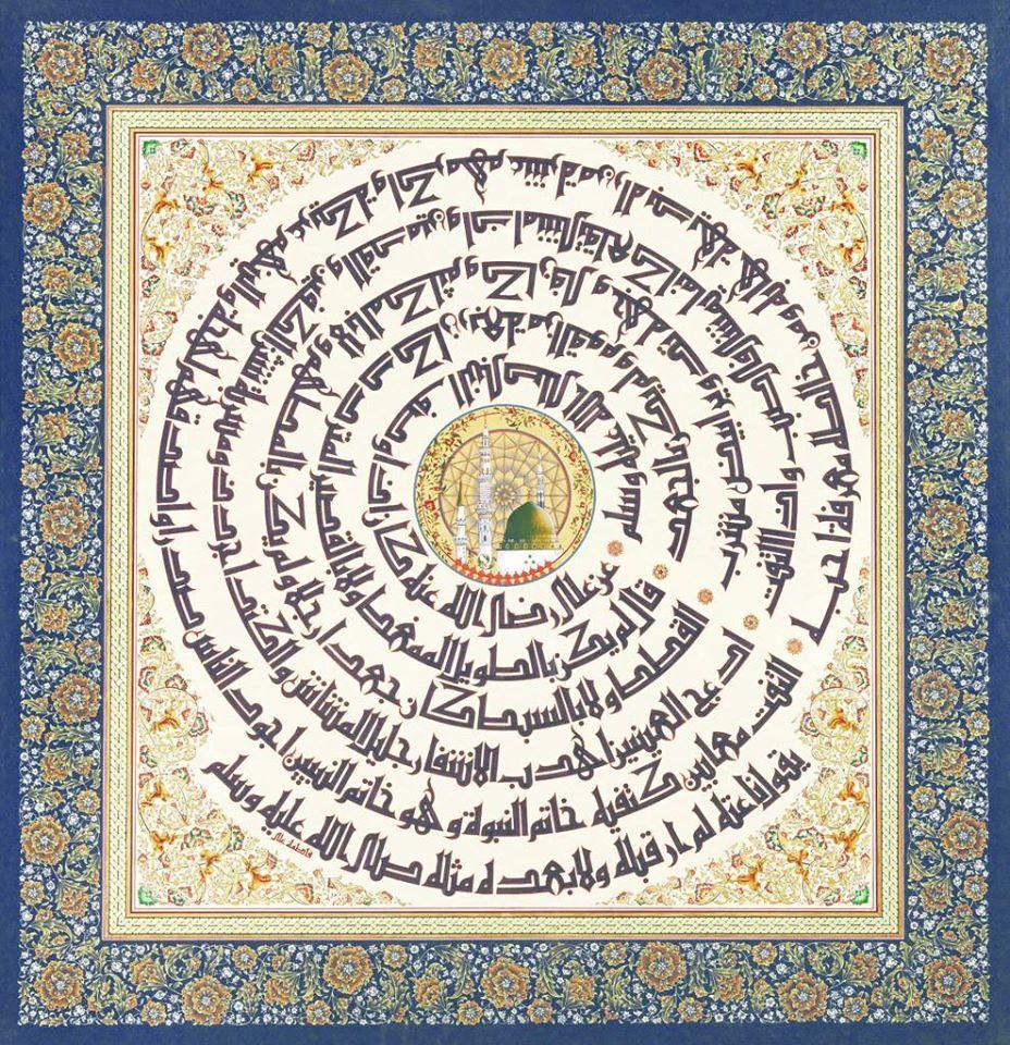 Kûfî hılye-i şerîfe (حلية رسول الله صلّى الله عليى و سلّم بخط الكوفىّ) hattat: fâtıma ali, müdevver kûfî meşk