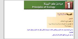 الأحياء ثالث ثانوي النظام الفصلي الفصل الدراسي الثاني Principles Of Ecology Principles Ecology