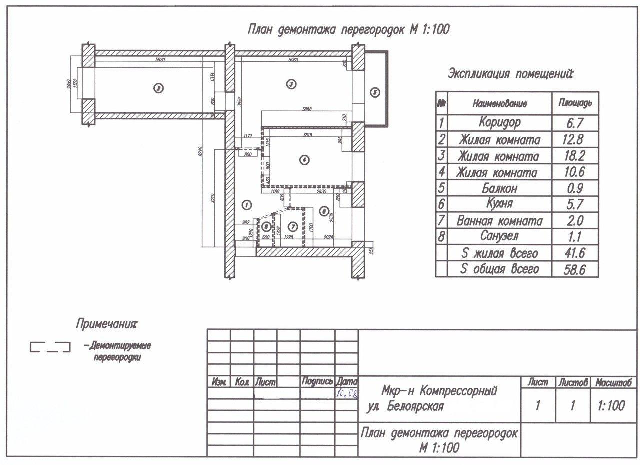 перепланировка 3 комнатной квартиры фото   Дизайн в 2019 г ...