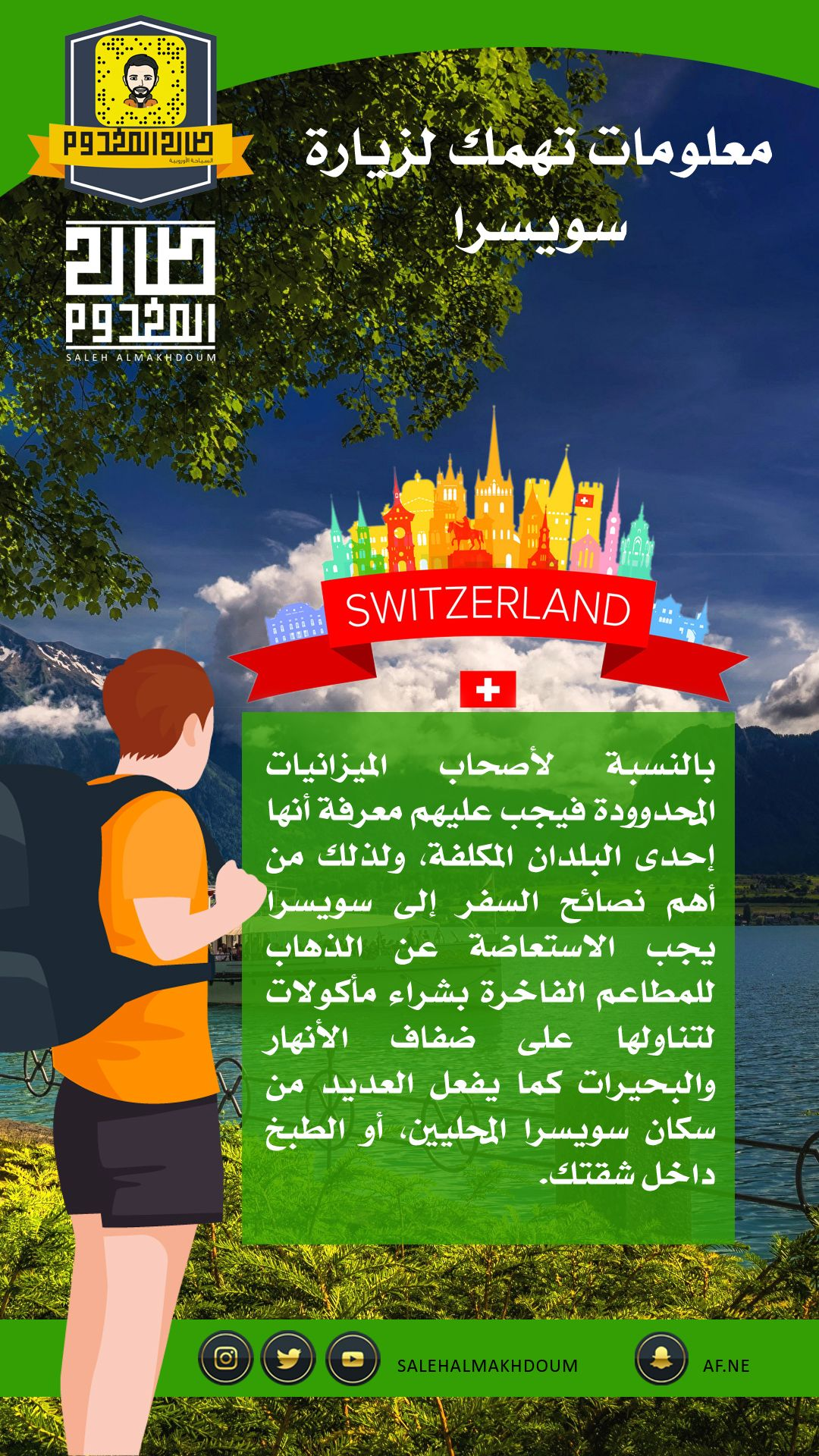 سويسرا Switzerland Travel And Tourism Travel Advice London Travel
