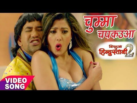 Chumma Chapkauwa Nirahua Hindustani 2 Dinesh Lal Yadav Nirahua Bhojpuri Latest Bhojpuri Movies Trailers Audio Video So Hit Songs Songs Songs 2017