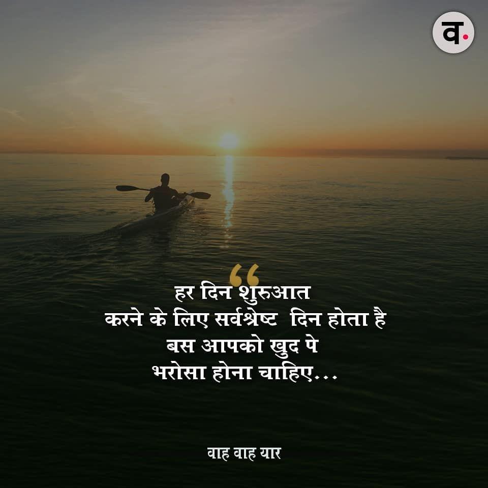 good morning hindi inspirational quotes. #hindiquotes #