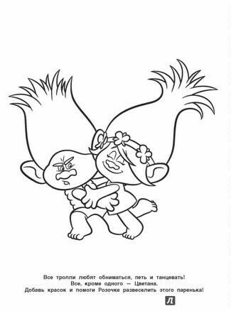 Captivating Branch And Poppy Coloring Page