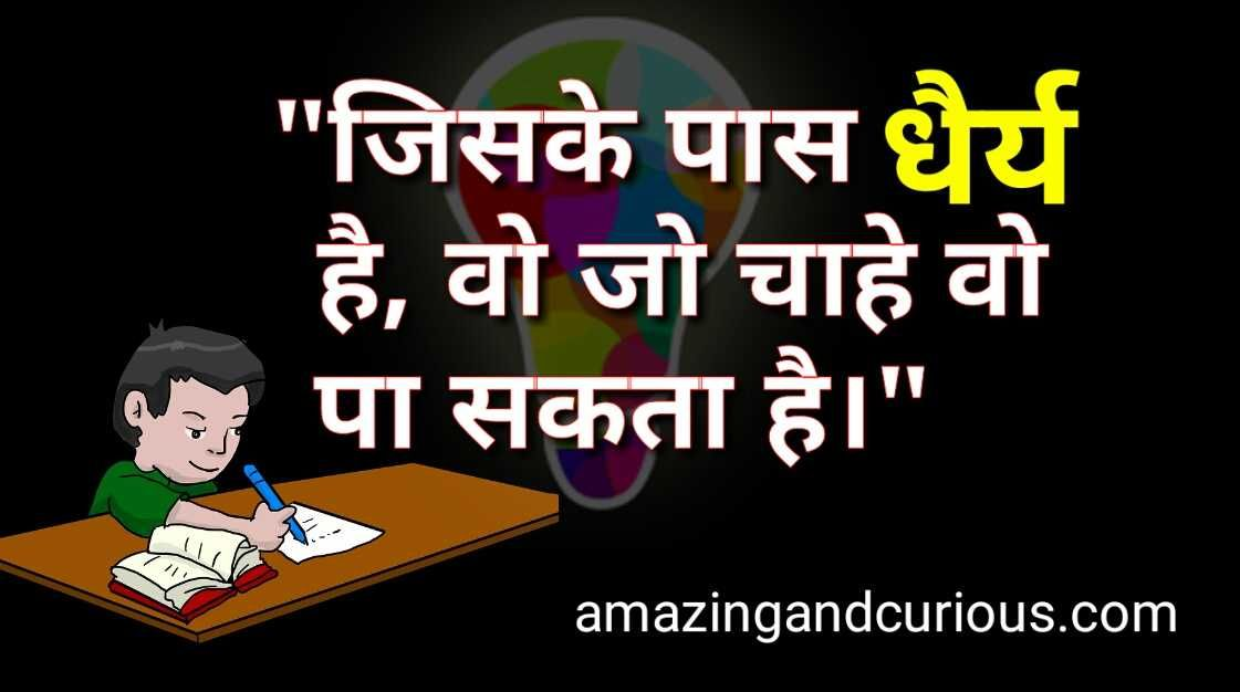 Best Thought In Hindi For Students With Images Amazing Curious