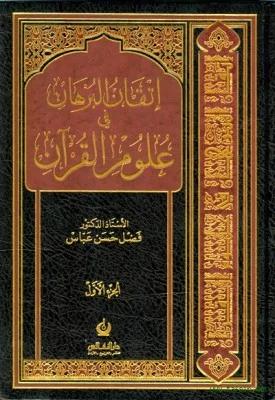 تحميل وقراءة كتب ومؤلفات د فضل حسن عباس Pdf مجانا مكتبة كتب Pdf صفحة 1 Jsa