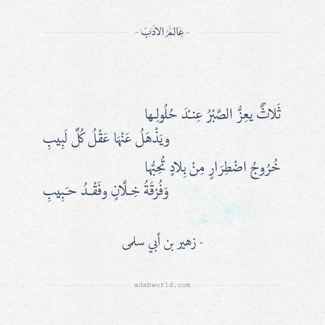 انت لي Words Quotes Arabic Poetry Quotations