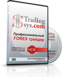 Скачать бесплатно профессиональный forex трейдер программа тестер для форекса