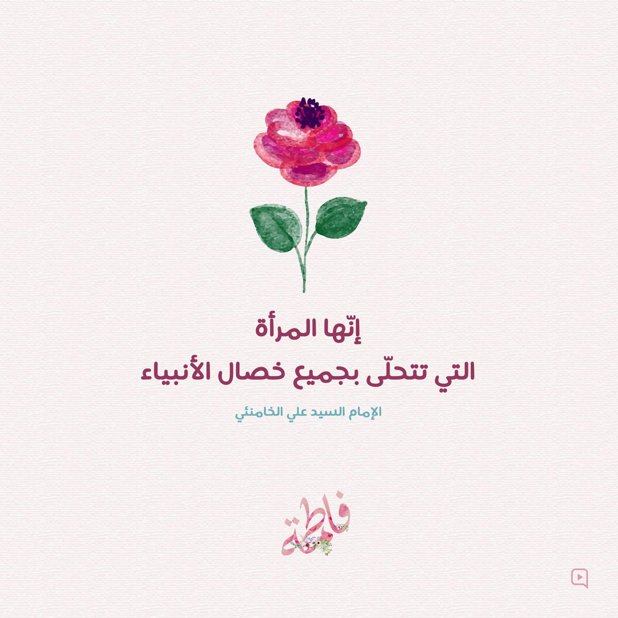 ولادة السيدة الزهراء هي التي تتحلى بجميع خصال الأنبياء Islamic Pictures Words Arabic Calligraphy