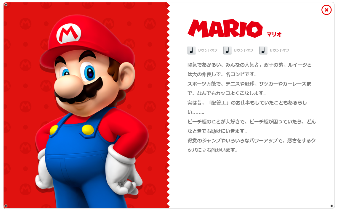 According to Nintendo, Mario Is No Longer a Plumber (With