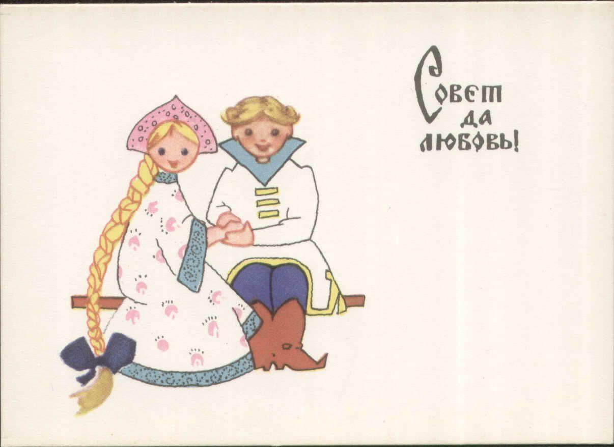 Веселая открытка со свадьбой