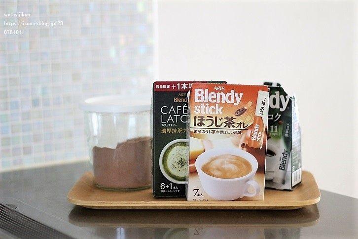 おもてなし を考える わたし時間 おもてなし 抹茶ラテ ほうじ茶