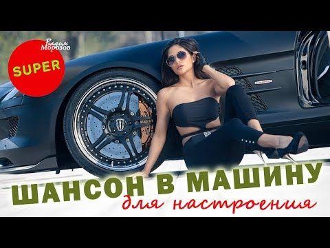 ХОРОШИЙ ШАНСОН В МАШИНУ ДЛЯ НАСТРОЕНИЯ - YouTube ...